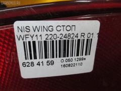 Стоп Nissan Wingroad WFY11 Фото 3
