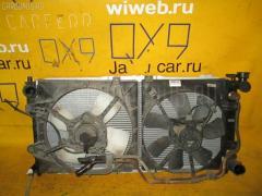 Радиатор ДВС Mazda Capella wagon GWEW FP-DE Фото 2