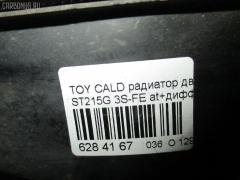 Радиатор ДВС TOYOTA CALDINA ST215G 3S-FE Фото 3