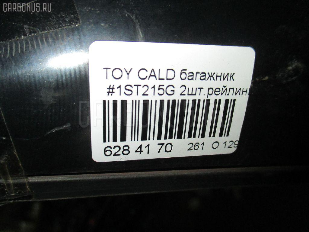 Багажник TOYOTA CALDINA ST215G Фото 4