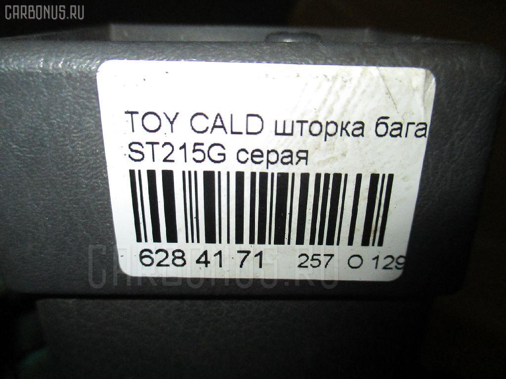 Шторка багажника TOYOTA CALDINA ST215G Фото 2