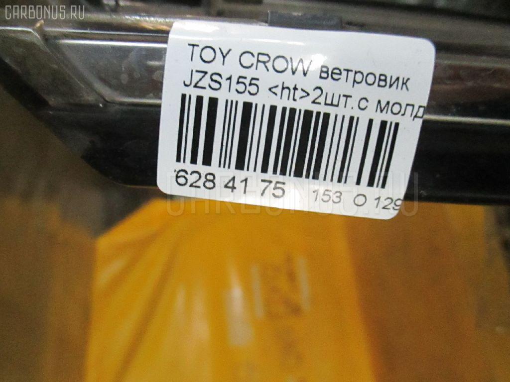 Ветровик TOYOTA CROWN JZS155 Фото 3