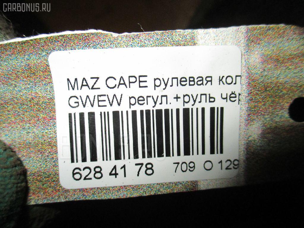Рулевая колонка MAZDA CAPELLA WAGON GWEW Фото 3