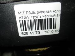 Рулевая колонка Mitsubishi Pajero io H76W Фото 3