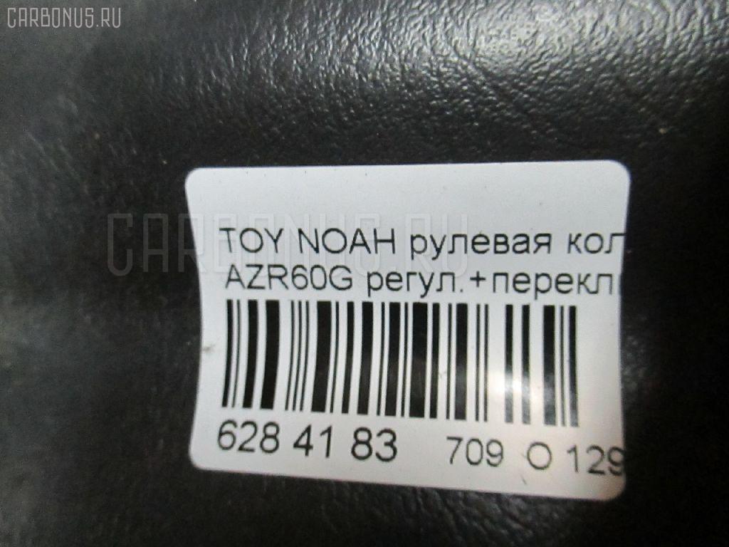Рулевая колонка TOYOTA NOAH AZR60G Фото 3