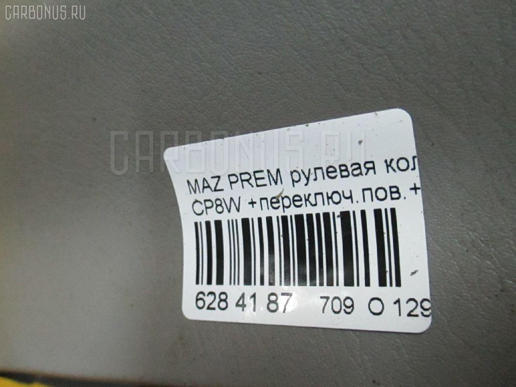 Рулевая колонка MAZDA PREMACY CP8W Фото 3