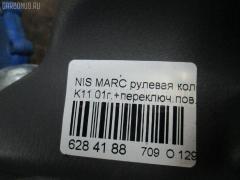 Рулевая колонка NISSAN MARCH K11 Фото 3