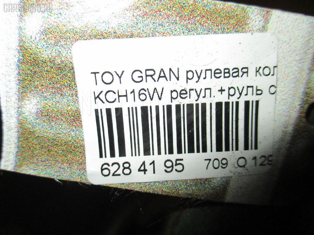 Рулевая колонка TOYOTA GRANVIA KCH16W Фото 3