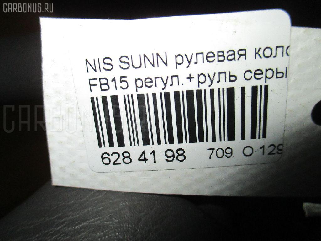 Рулевая колонка NISSAN SUNNY FB15 Фото 3
