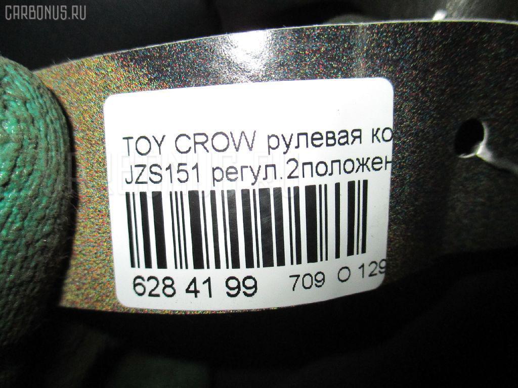 Рулевая колонка TOYOTA CROWN JZS151 Фото 4