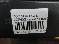 Руль Toyota Noah AZR60G Фото 3