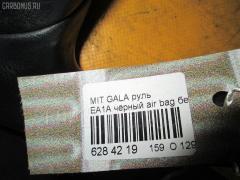 Руль Mitsubishi Galant EA1A Фото 3