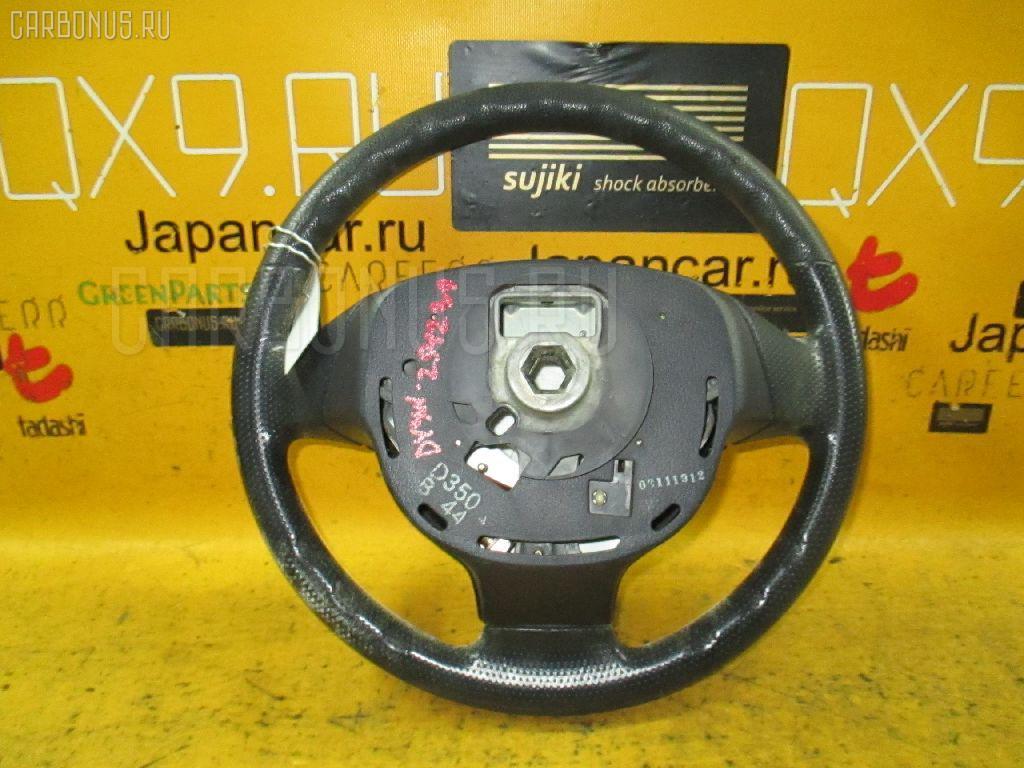 Руль Mazda Demio DY5W Фото 1