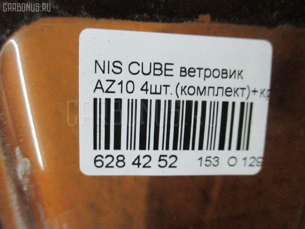 Ветровик NISSAN CUBE AZ10 Фото 5