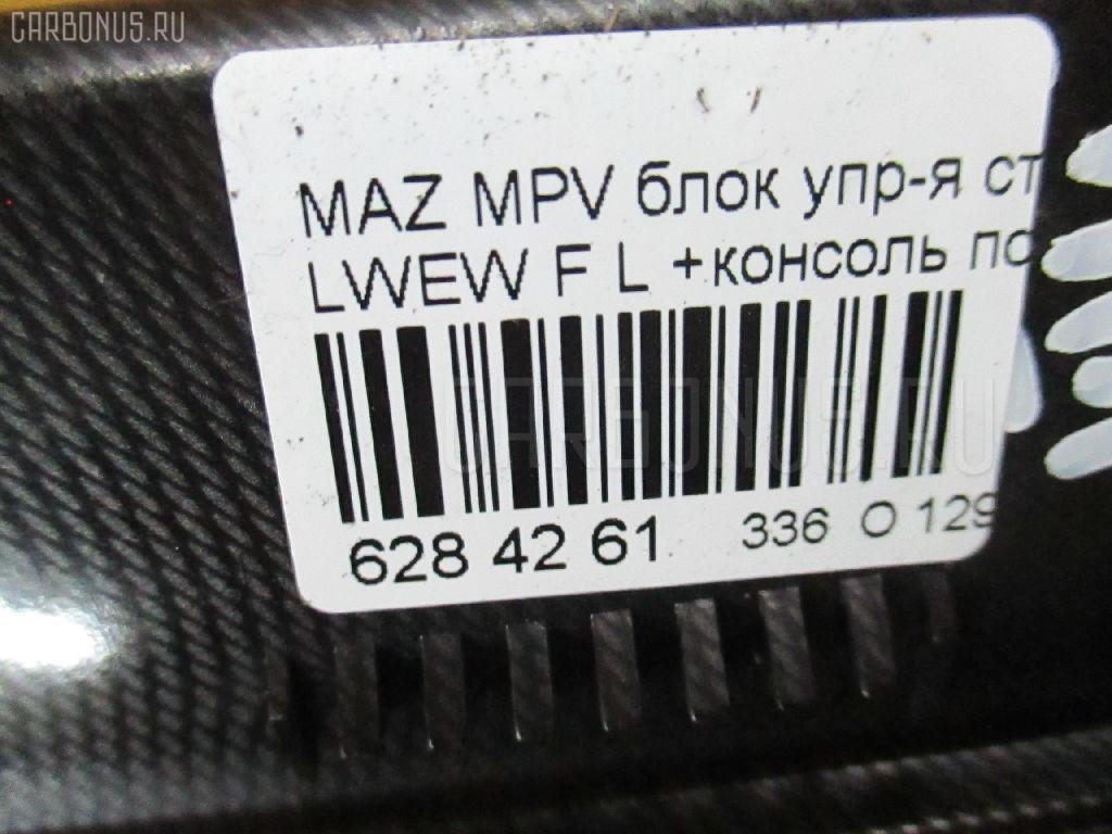 Блок упр-я стеклоподъемниками MAZDA MPV LWEW Фото 3