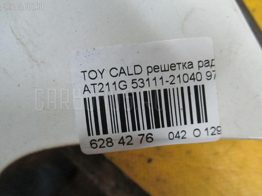 Решетка радиатора TOYOTA CALDINA AT211G Фото 3