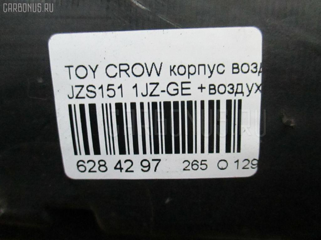 Корпус воздушного фильтра TOYOTA CROWN JZS151 1JZ-GE Фото 3