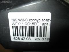 Корпус воздушного фильтра Nissan Wingroad WFY11 QG15DE Фото 3