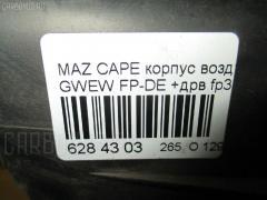 Корпус воздушного фильтра Mazda Capella wagon GWEW FP-DE Фото 3