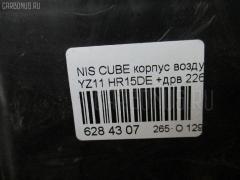 Корпус воздушного фильтра Nissan Cube YZ11 HR15DE Фото 3
