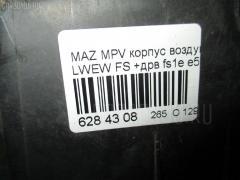 Корпус воздушного фильтра Mazda Mpv LWEW FS Фото 3