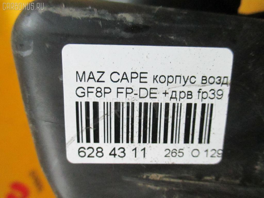 Корпус воздушного фильтра MAZDA CAPELLA GF8P FP-DE Фото 3