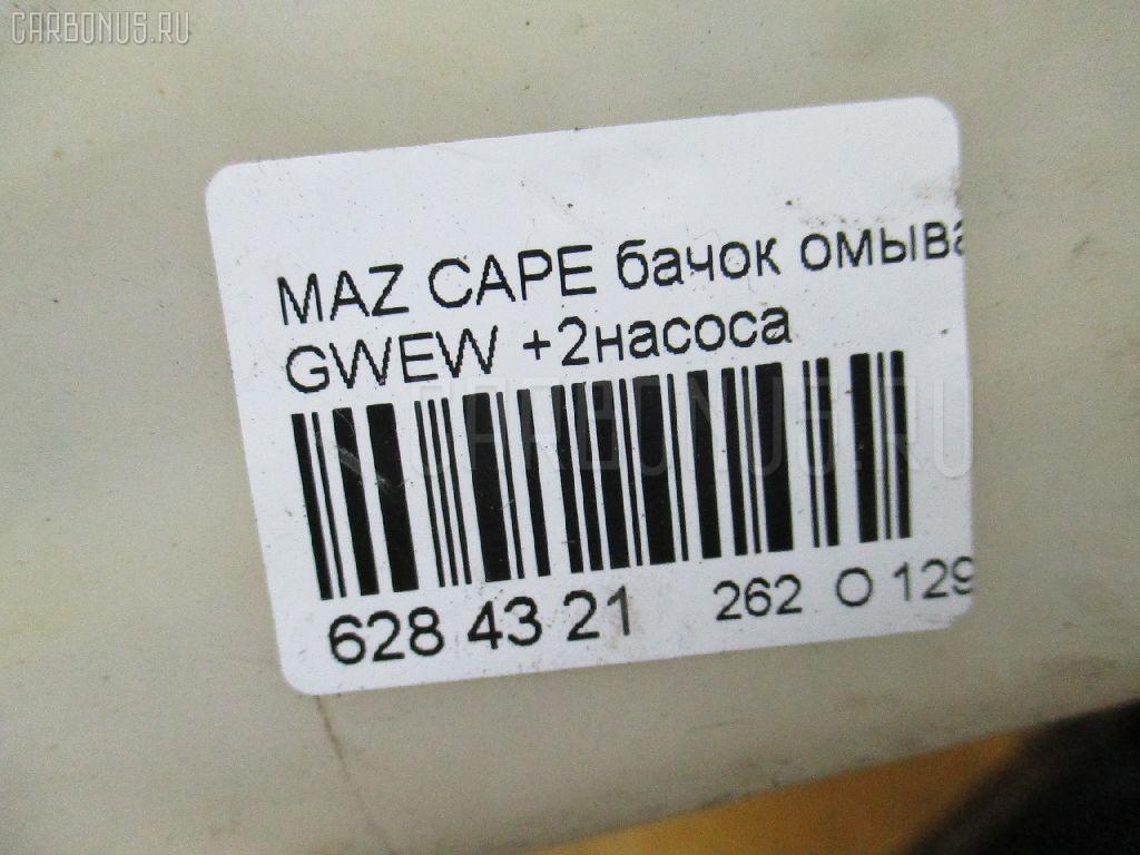 Бачок омывателя MAZDA CAPELLA WAGON GWEW Фото 3