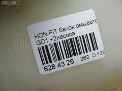 Бачок омывателя HONDA FIT GD1 Фото 3