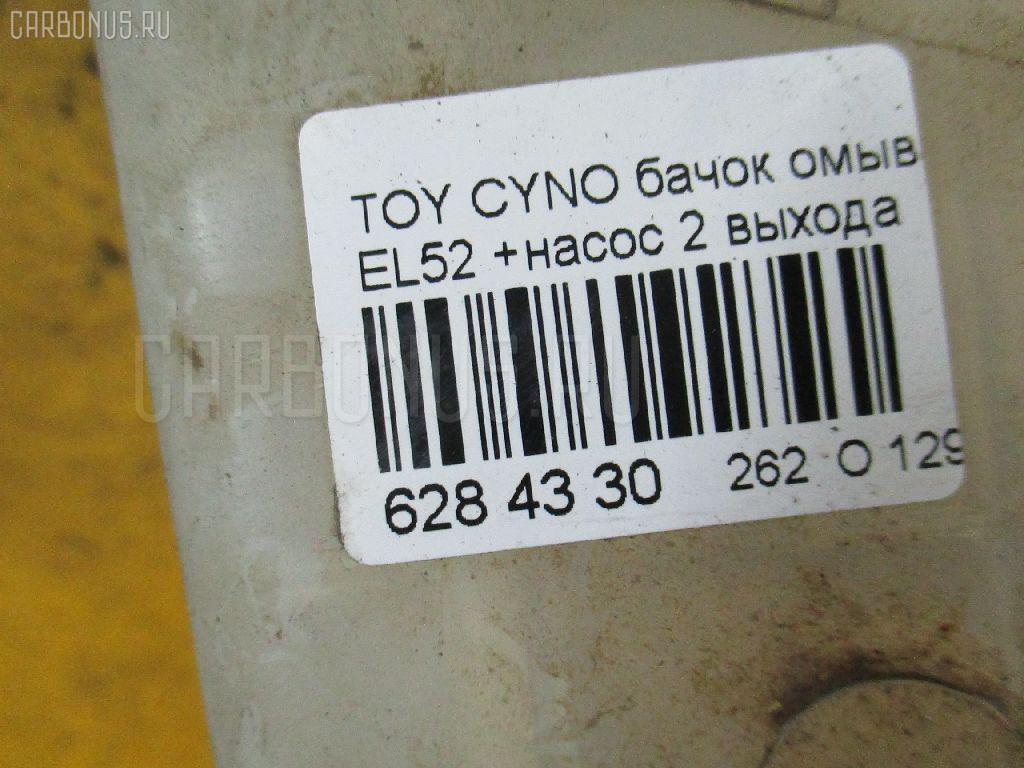 Бачок омывателя TOYOTA CYNOS EL52 Фото 3