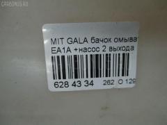 Бачок омывателя Mitsubishi Galant EA1A Фото 3