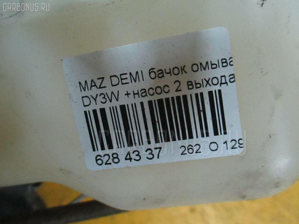 Бачок омывателя MAZDA DEMIO DY3W Фото 3
