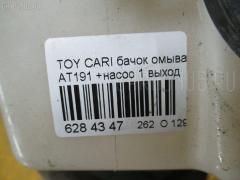 Бачок омывателя Toyota Carina AT191 Фото 3