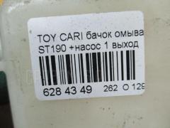 Бачок омывателя TOYOTA CARINA ST190 Фото 3