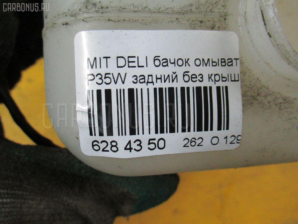 Бачок омывателя MITSUBISHI DELICA P35W Фото 3