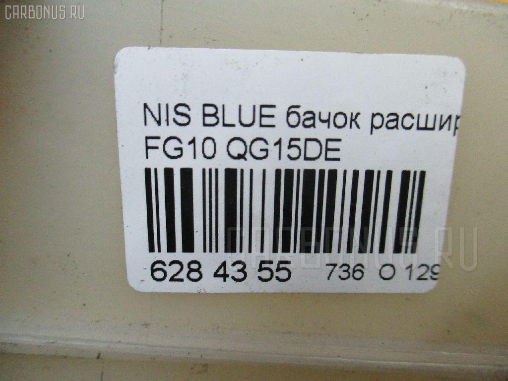 Бачок расширительный NISSAN BLUEBIRD SYLPHY FG10 QG15DE Фото 2