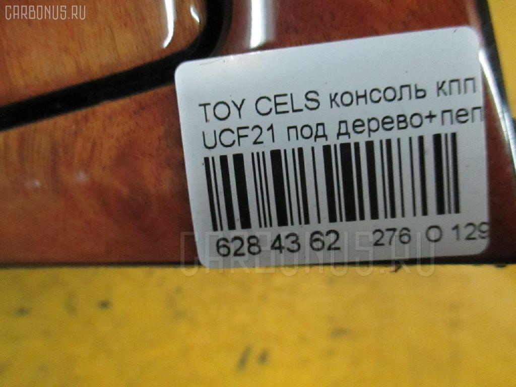 Консоль КПП TOYOTA CELSIOR UCF21 Фото 3