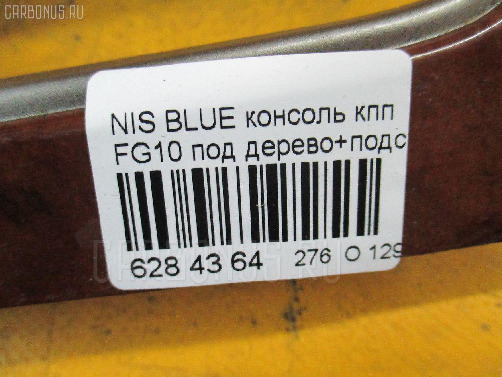 Консоль КПП NISSAN BLUEBIRD SYLPHY FG10 Фото 3