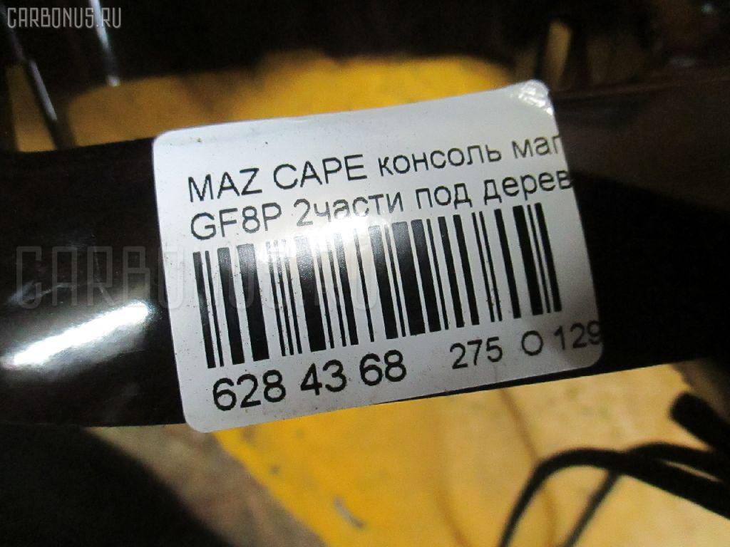 Консоль магнитофона MAZDA CAPELLA GF8P Фото 3