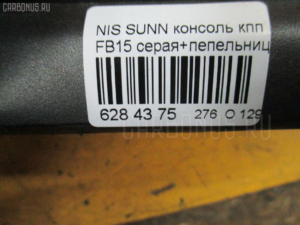 Консоль КПП NISSAN SUNNY FB15 Фото 3