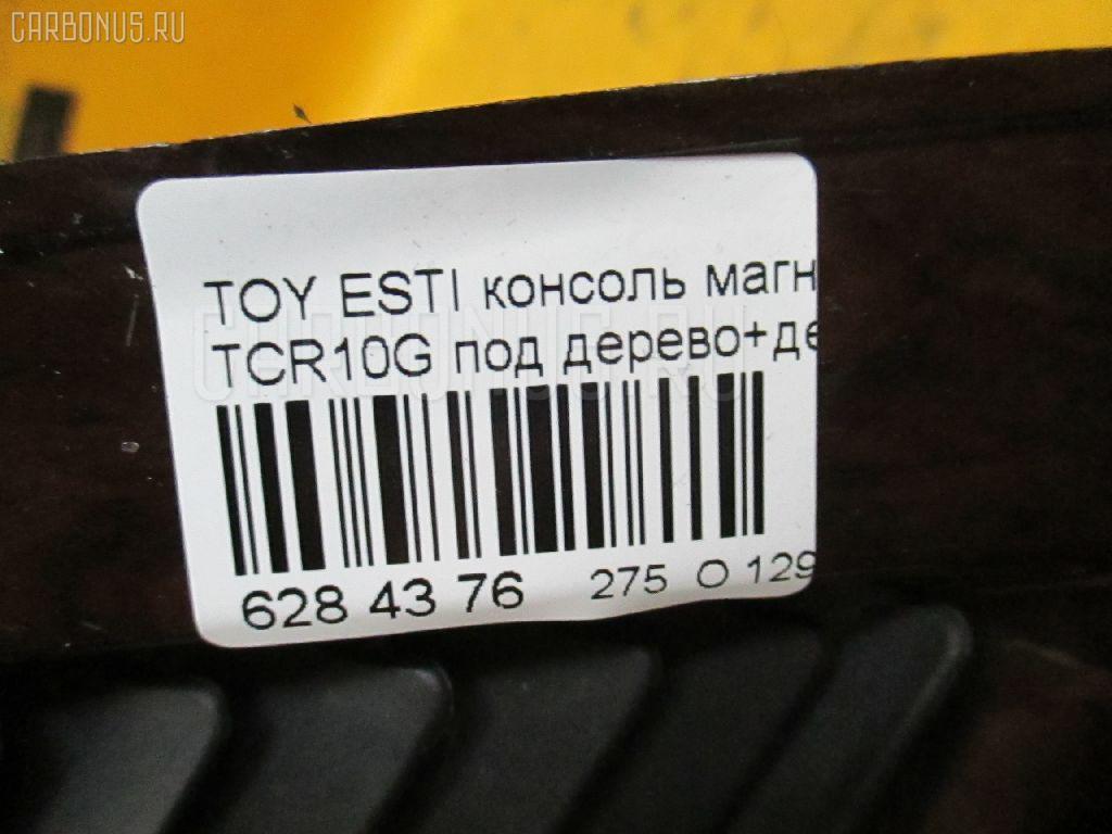Консоль магнитофона TOYOTA ESTIMA EMINA TCR10G Фото 3