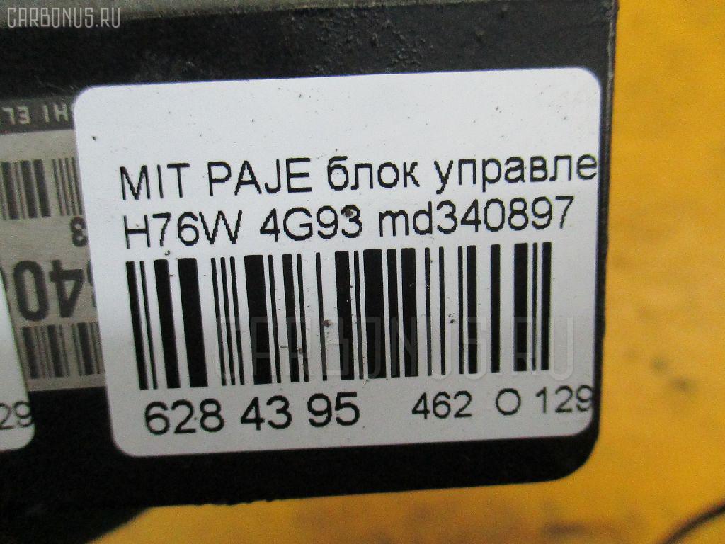 Блок управления инжекторами MITSUBISHI PAJERO IO H76W 4G93 Фото 3