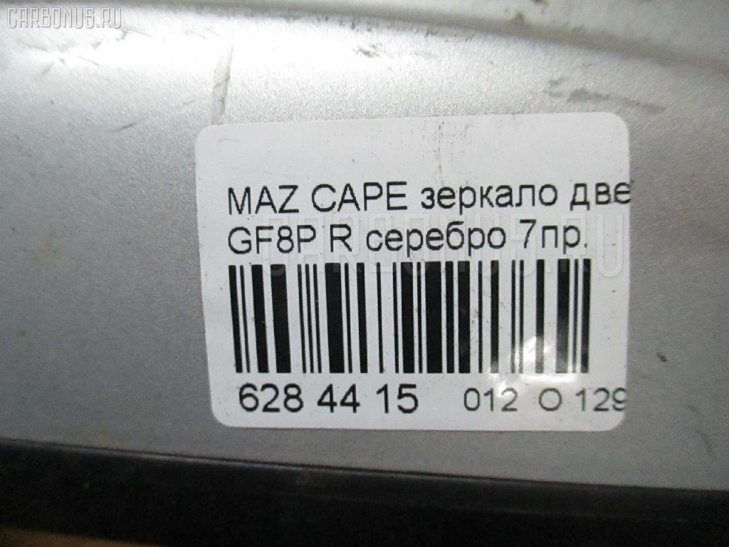 Зеркало двери боковой MAZDA CAPELLA GF8P Фото 3