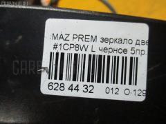 Зеркало двери боковой MAZDA PREMACY CP8W Фото 4