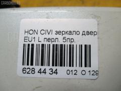 Зеркало двери боковой Honda Civic EU1 Фото 3