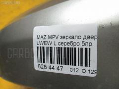 Зеркало двери боковой Mazda Mpv LWEW Фото 4