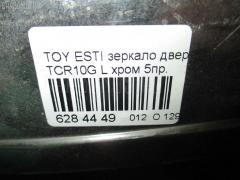 Зеркало двери боковой Toyota Estima emina TCR10G Фото 3