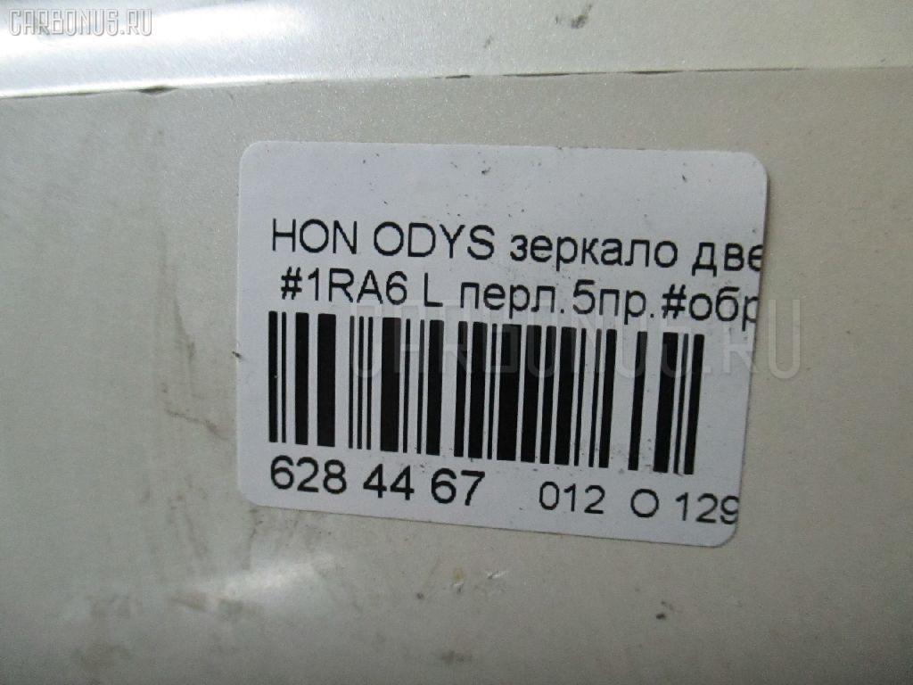 Зеркало двери боковой HONDA ODYSSEY RA6 Фото 4