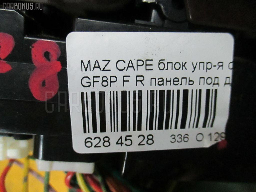 Блок упр-я стеклоподъемниками MAZDA CAPELLA GF8P Фото 3