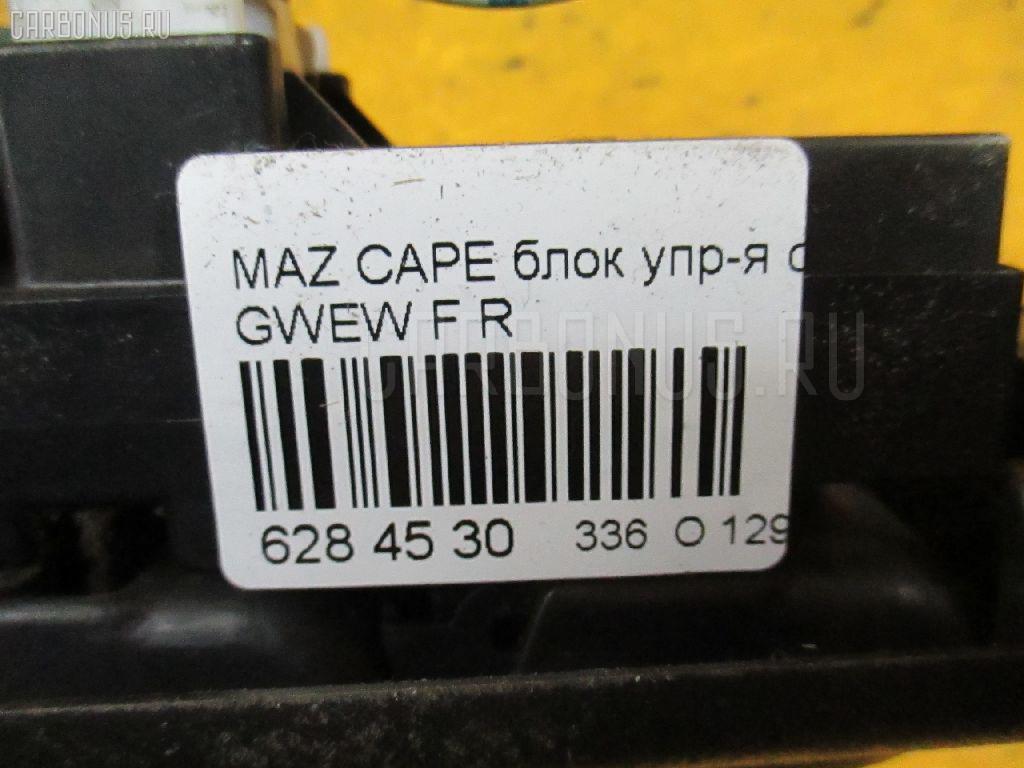Блок упр-я стеклоподъемниками MAZDA CAPELLA WAGON GWEW Фото 3