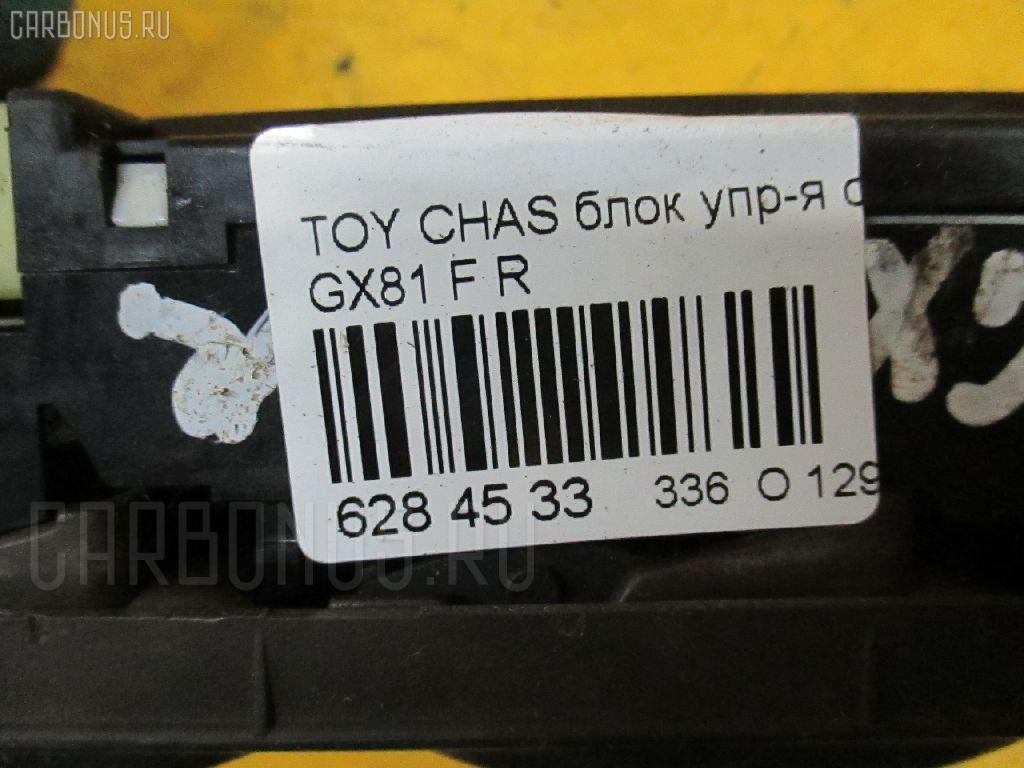 Блок упр-я стеклоподъемниками TOYOTA CHASER GX81 Фото 3
